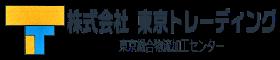 株式会社 東京トレーディング